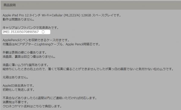 オークション iPad IMEI ネットワーク利用制限