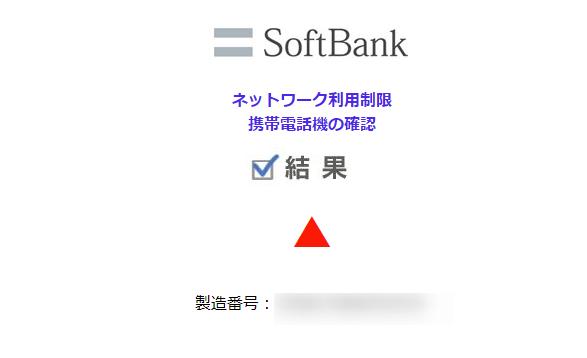 softbank ネットワーク 利用 制限