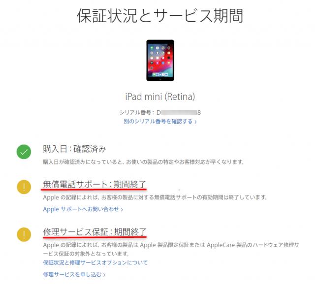 iPadの保証を調べる