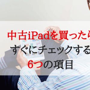 中古iPad チェック項目