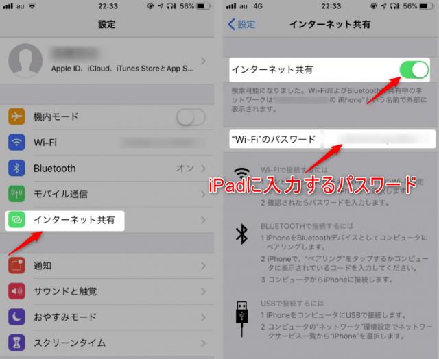 iphone テザリング設定