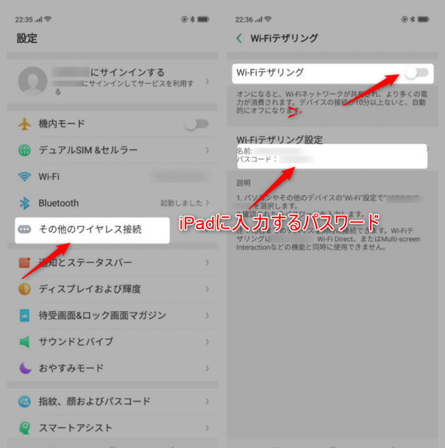 android テザリング設定