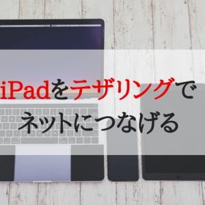 iPad テザリング