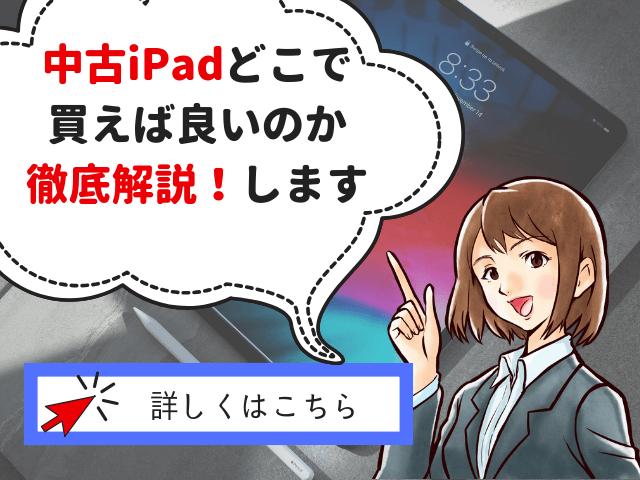 中古iPad ネットショップ