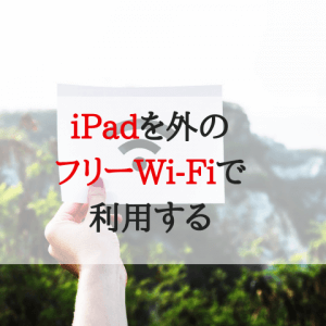 iPad フリーWi-Fi