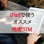 iPad 格安SIM