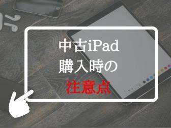 中古iPad購入時の注意点