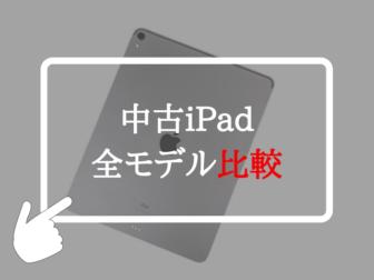 中古iPad 全モデル比較