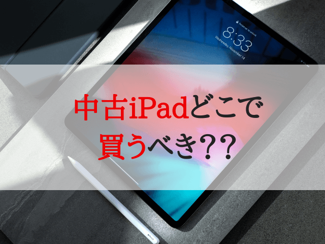 中古iPadをどこで買うか